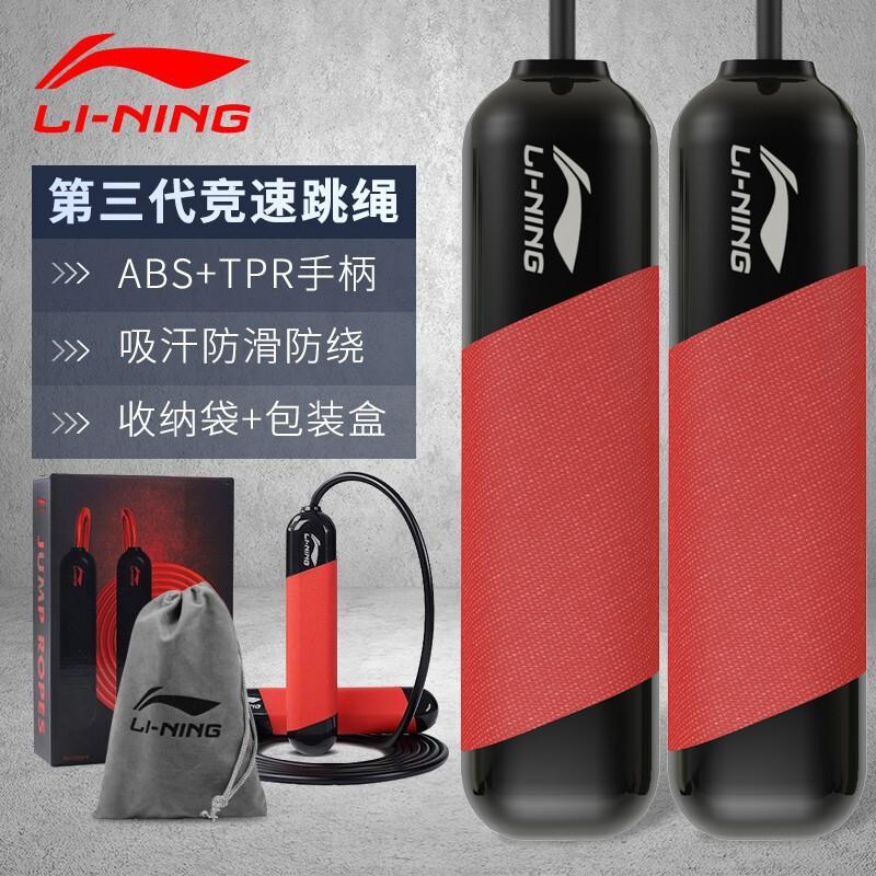 李宁317-1跳绳儿童学生中考专用健身减肥运动燃脂成人专业绳子 红黑色(单位:只)