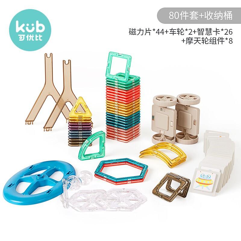 可优比40351272909磁力片积木80件套(单位:套)