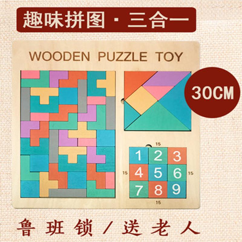 得力达 俄罗斯方块积木木质拼图大号数字九宫格七巧板智力三合一益智玩具(单位:件)广西专供