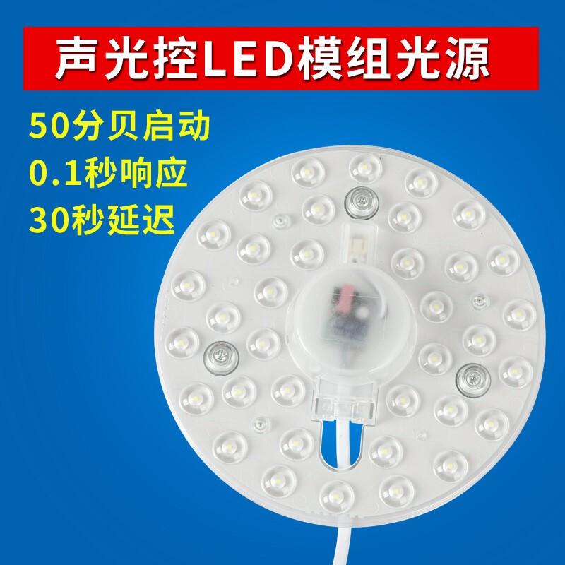 凡甄24W/155MM LED灯盘声控雷达感应灯板吸顶灯(个)