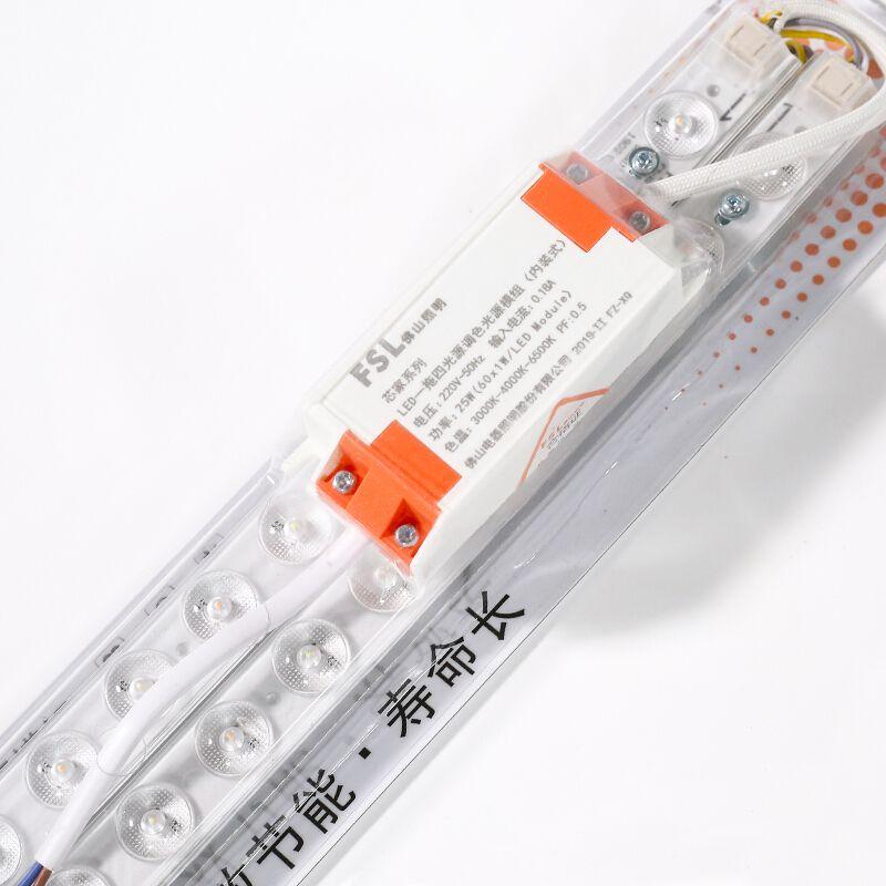 佛山照明/LED吸顶灯条光源改造板 500*20mm 25W 三色 4条25W(个)