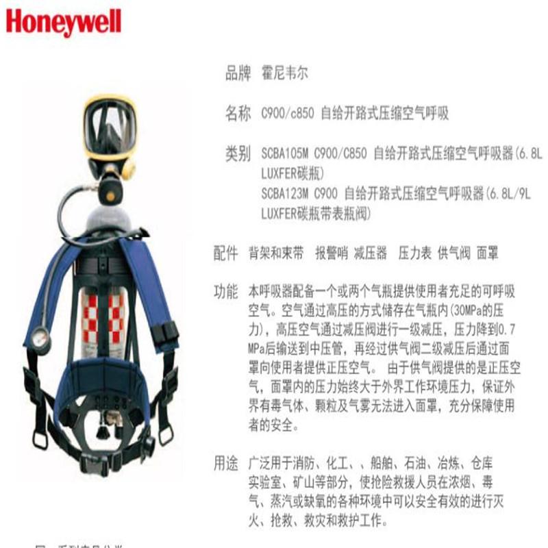 霍尼韦尔 正压式空气呼吸器 SCBA123K (计价单位:套)