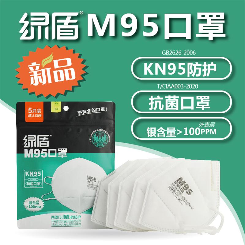 绿盾 2002 M95口罩 成人均码 塑料袋(5只装)(袋)