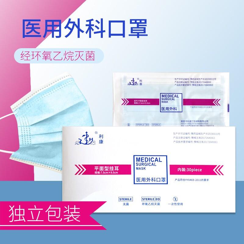 利康 医用外科口罩 医用外科口罩 灭菌三层防护 独立包装(个)