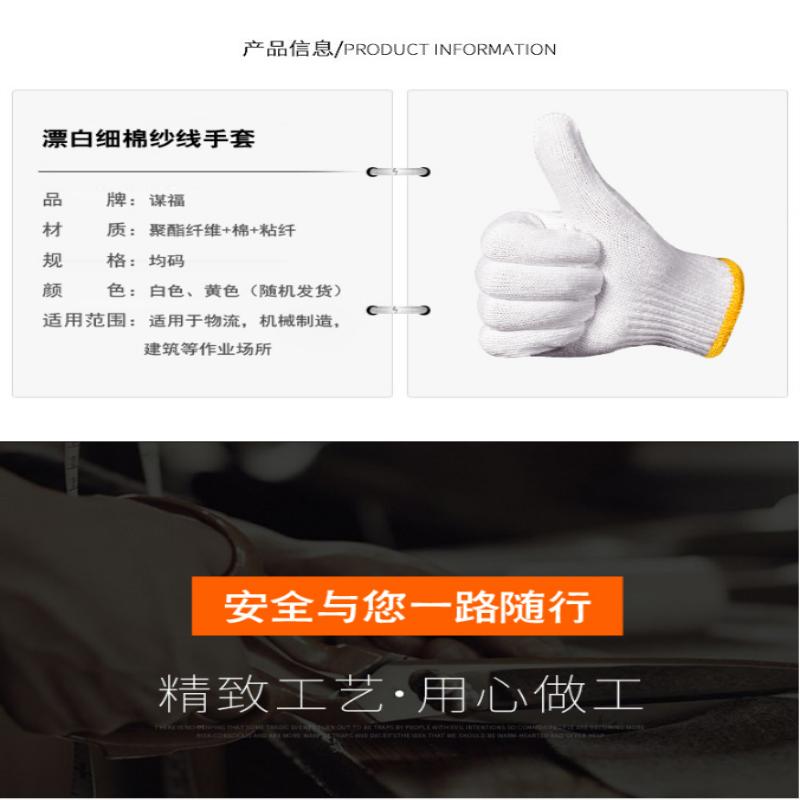 谋福8033棉纱手套白色700g(付)
