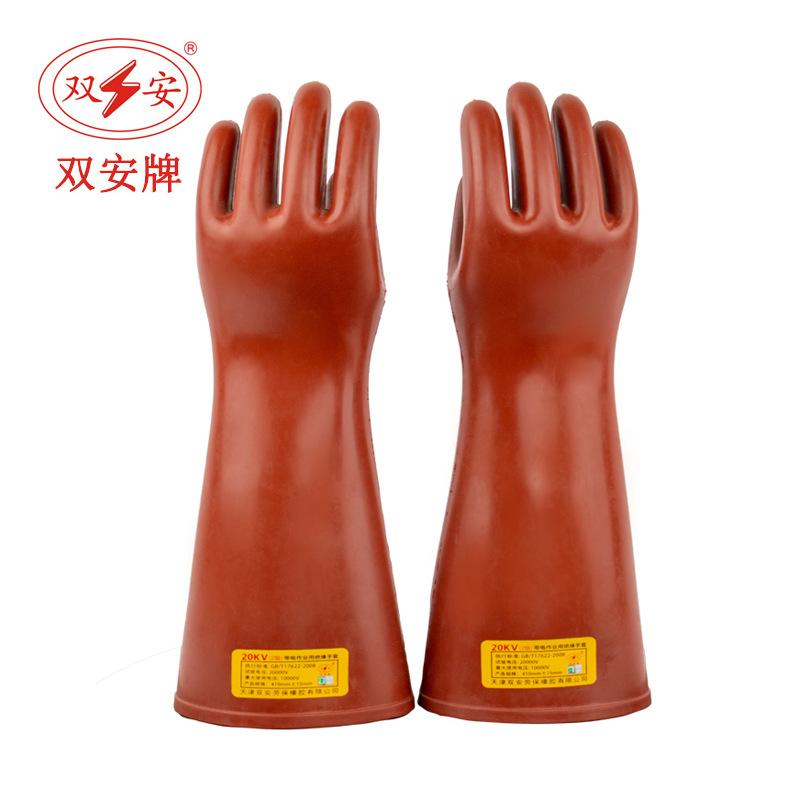 双安牌 2级橡胶手套 耐压10KV电工手套 20KV绝缘手套(计价单位:双)