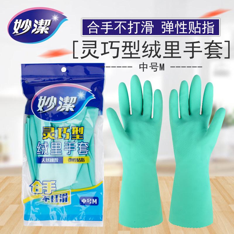 妙洁绒里乳胶手套灵巧型洗涤用(双)