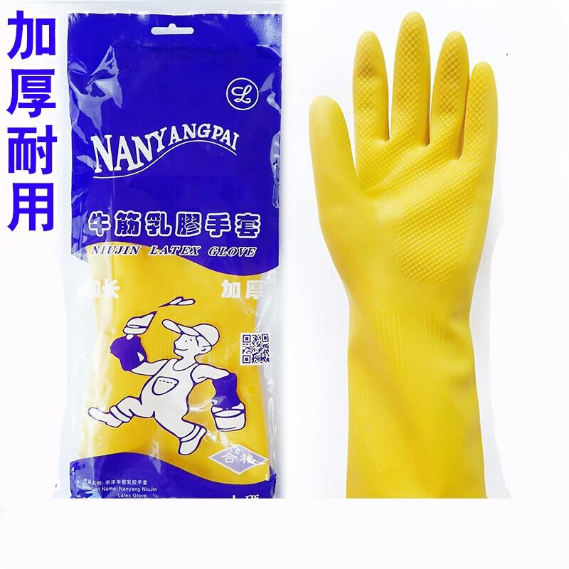 南洋黄色牛筋乳胶手套(双)