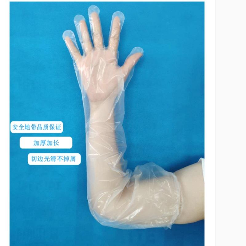 博采一次性CPE手套加长安全地带食品级长臂松紧袖口(1盒装)(盒)