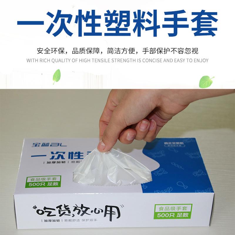 博采 一次性手套透明加厚 500只/盒  2盒/组 (单位:组)