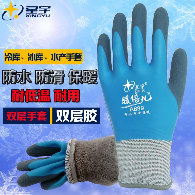 星宇 冬季劳保手套A899保暖耐磨防滑防水双层防护手套加厚1双装(单位:双)