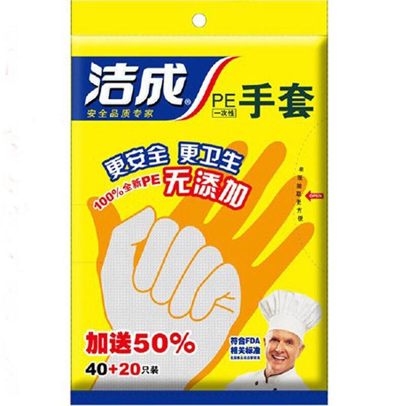 洁成一次性手套/PE薄膜手套/龙虾手套(40+20只装)40+20只装(包)