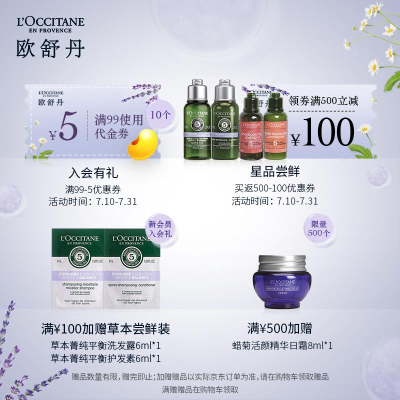 欧舒丹手霜4件套(乳木果+玫瑰+樱花+格拉斯橙花各30ml*1)(套)