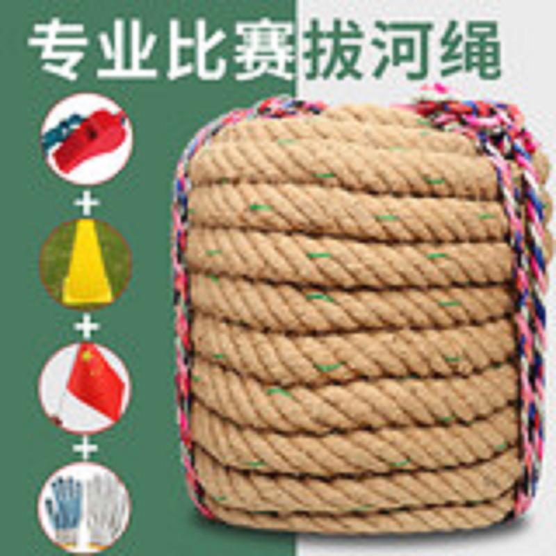 诚悦专业拔河绳(30人)+红旗、分界绳、分界桶拔河绳(单位:根)