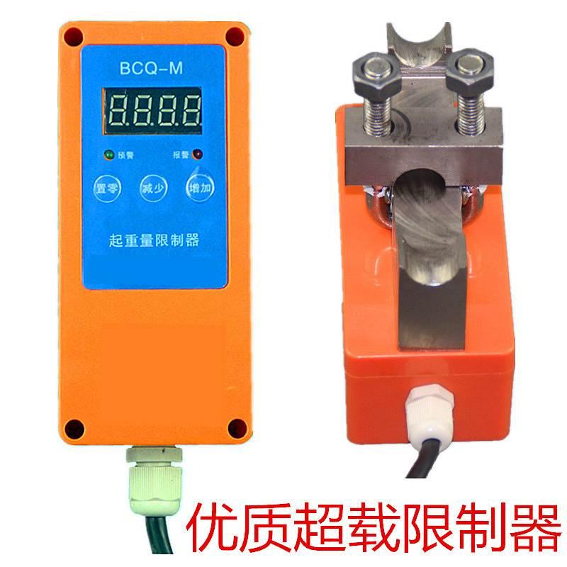 中原 起重重量限制器 BCQ-5T(计价单位:个)