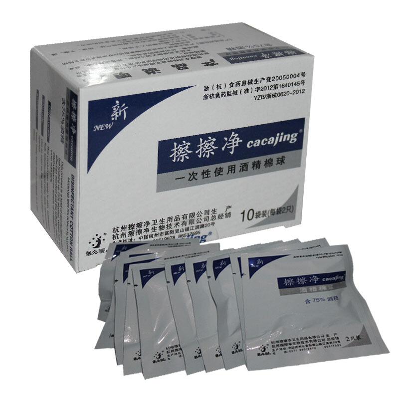国产擦擦净一次性酒精棉球10袋/盒(盒)