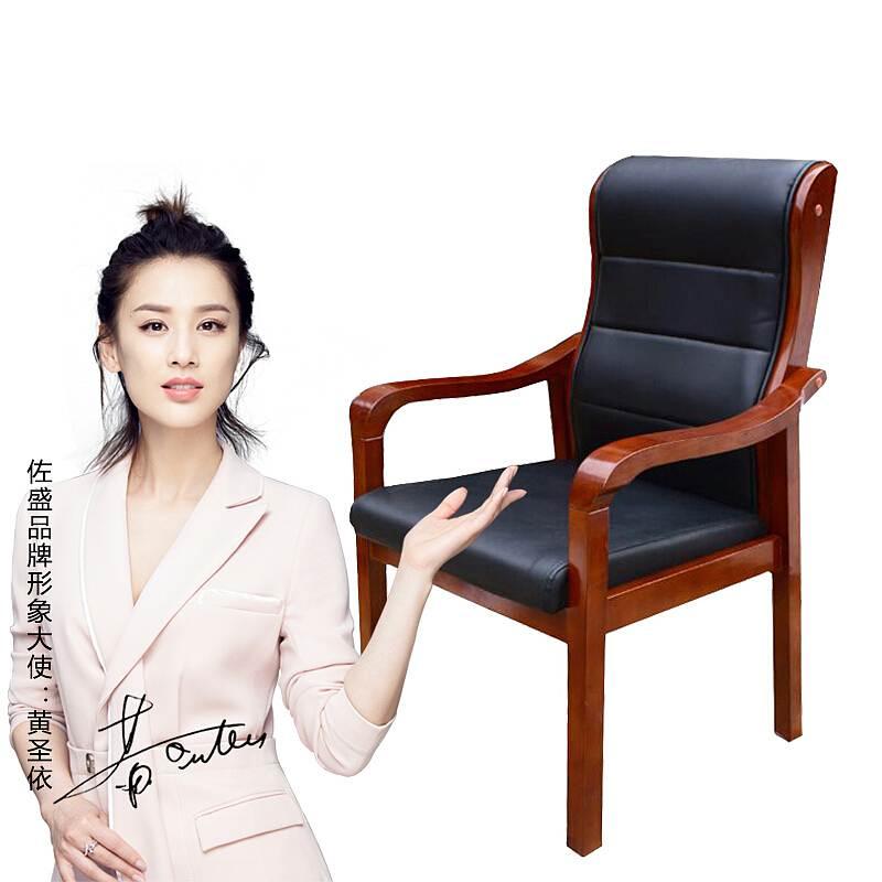 佐盛 ZUOSHENG  实木皮革椅会议椅职员培训椅老板椅麻将椅500*600*1050(张)