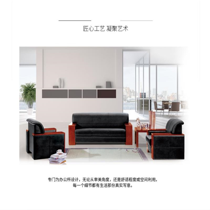 金海马KINHOM/S-036西皮三人位会客沙发黑色(个)