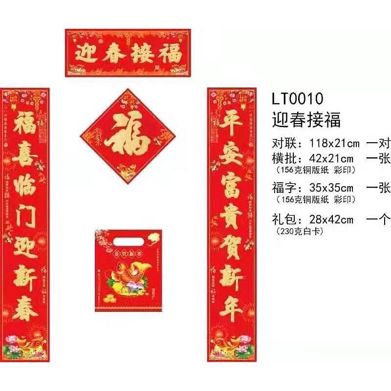 忒爱HRB1205新春对联对联118cm*21cm156克铜版纸(套)