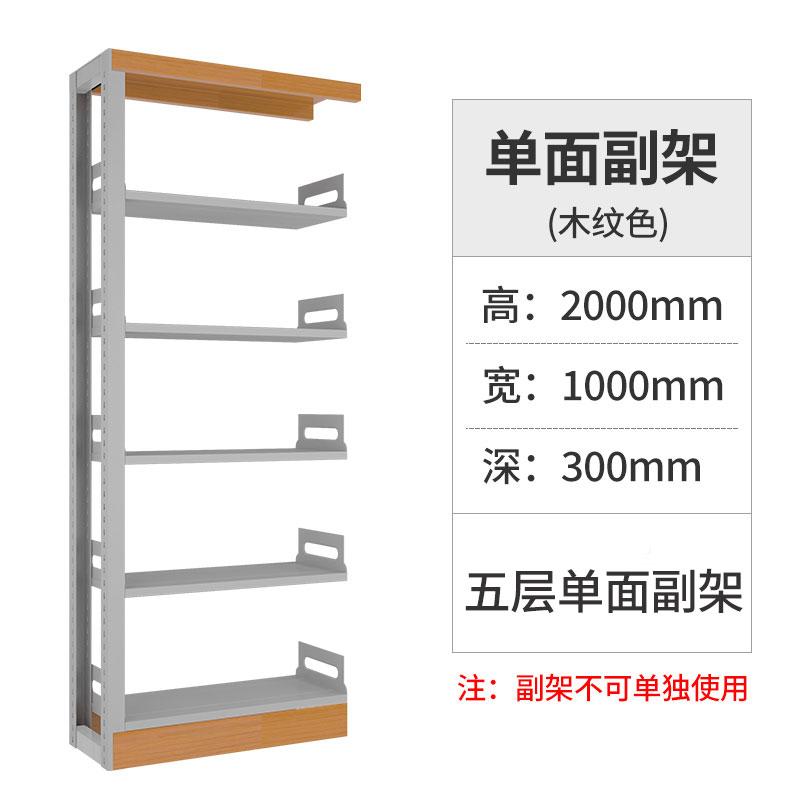 洛克菲勒LKC-SH0811-MW转印木纹色五层副架钢制资料室档案室书架高2000*长1000*深300mm(单位:台)木纹色