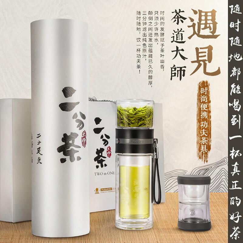富光 G1601-SH-240 二分茶大师茶水分离杯礼盒装(个)
