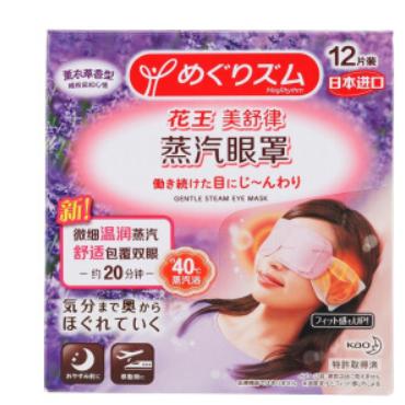 花王薰衣草蒸汽眼罩12片(盒)
