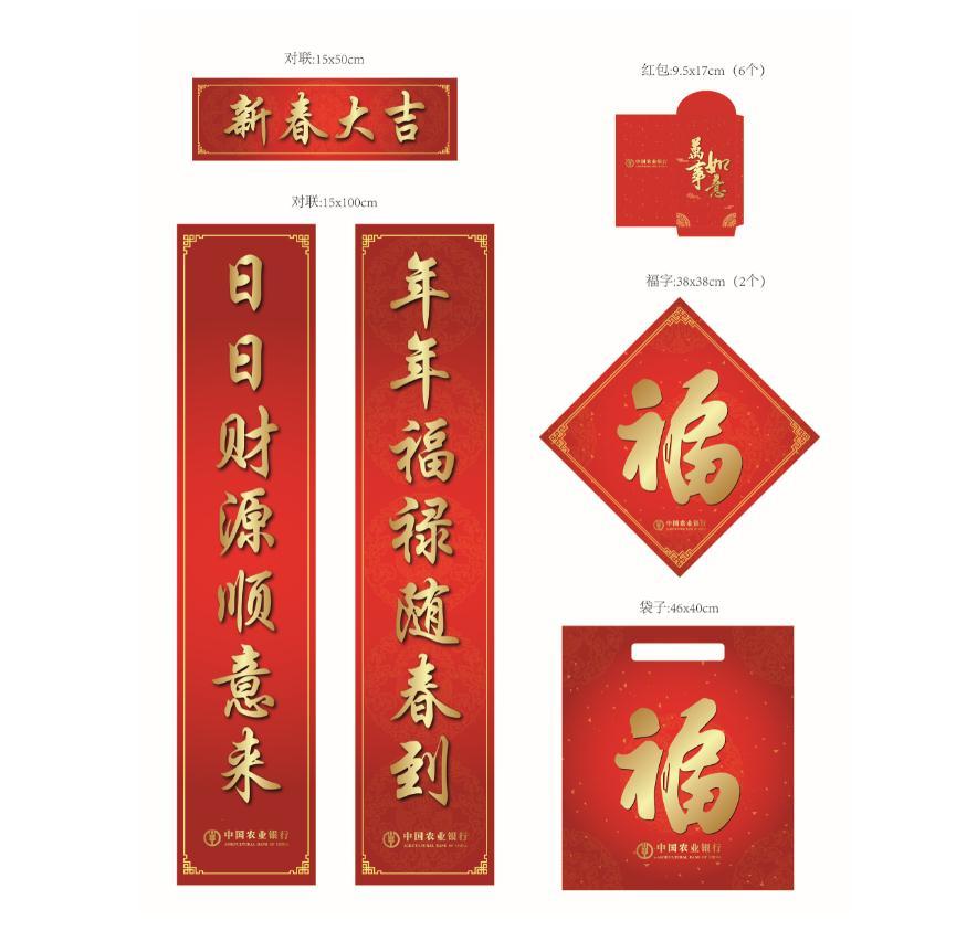 雅章新春福字大礼包(157g铜版)1000套起(单位:套)