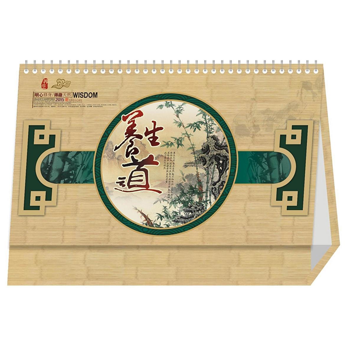 博采BG-15080台历(本)