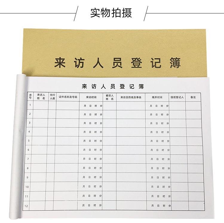 日益兴定制登记簿 500起订(本)