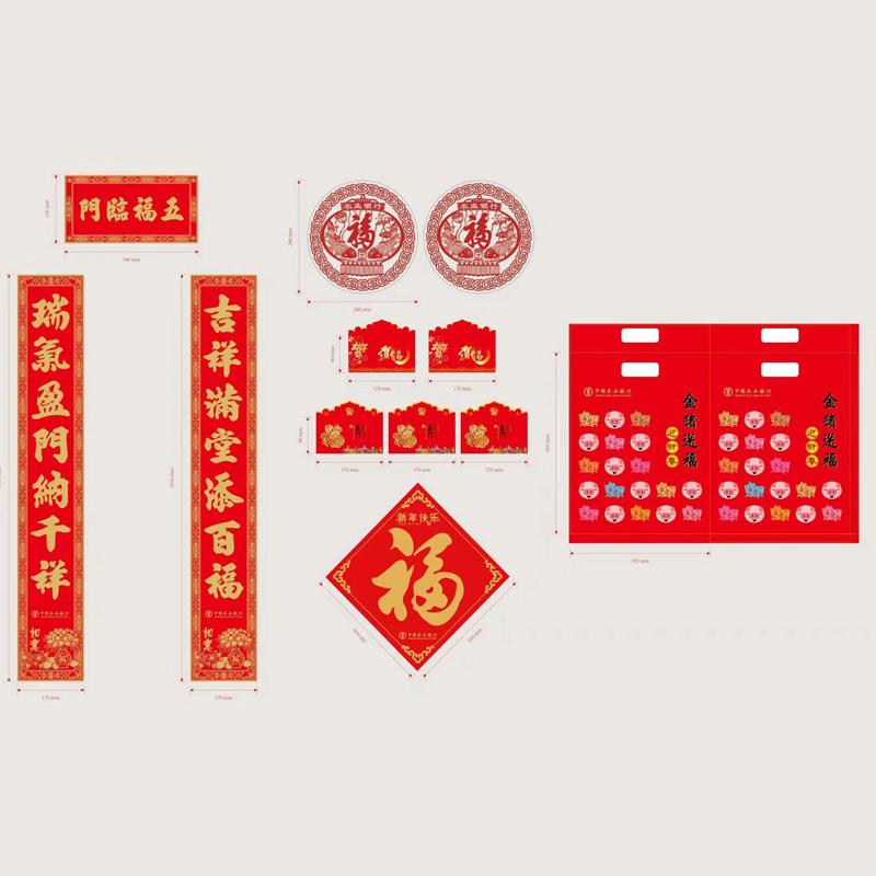 源笑农行新春定制福袋(单位:套)