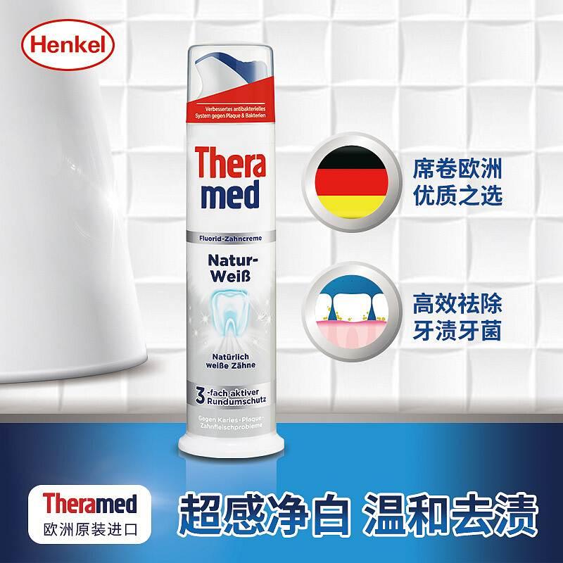 Theramed汉高牙膏(美白配方)(灰)100ml(单位:支)