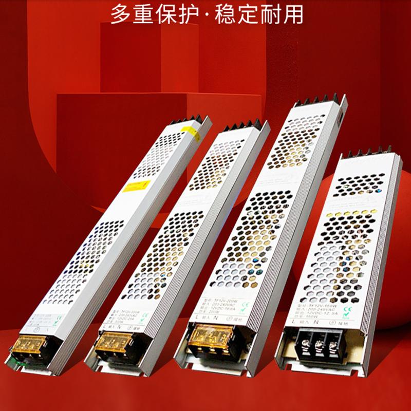 博采12V400W灯箱天花软膜led超薄长条电源(根)