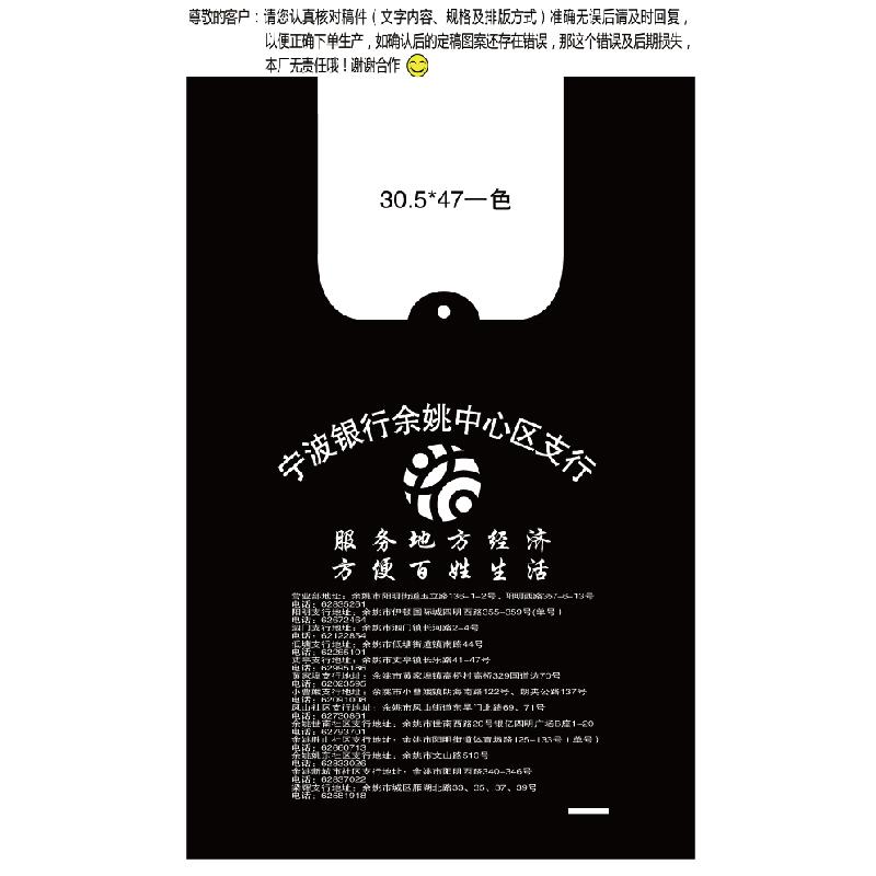 荣都YJ00A12定制塑料袋(个)