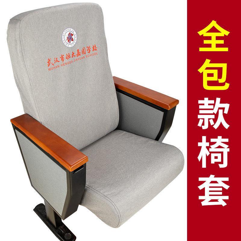 博采pKxz85cs会议室礼堂椅全包款椅套可定制(单位:个)