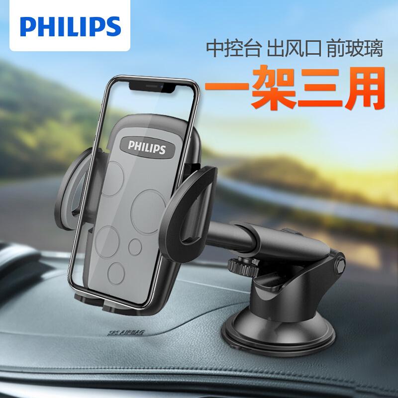 飞利浦DLK35002多功能车载手机支架黑色(个)