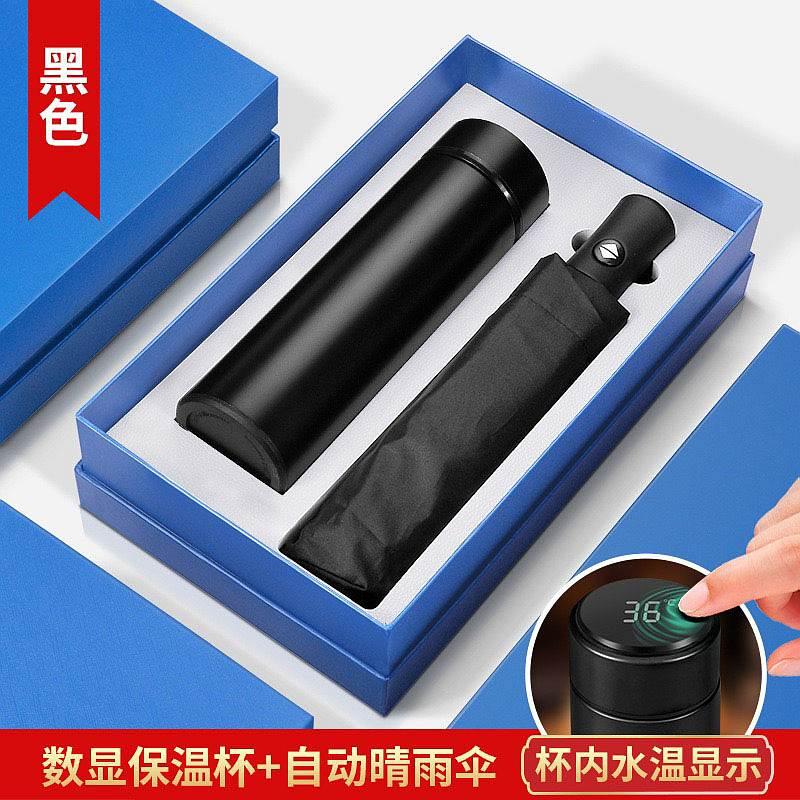 银商优视BW-001数显保温杯自动雨伞套装蓝色(套)