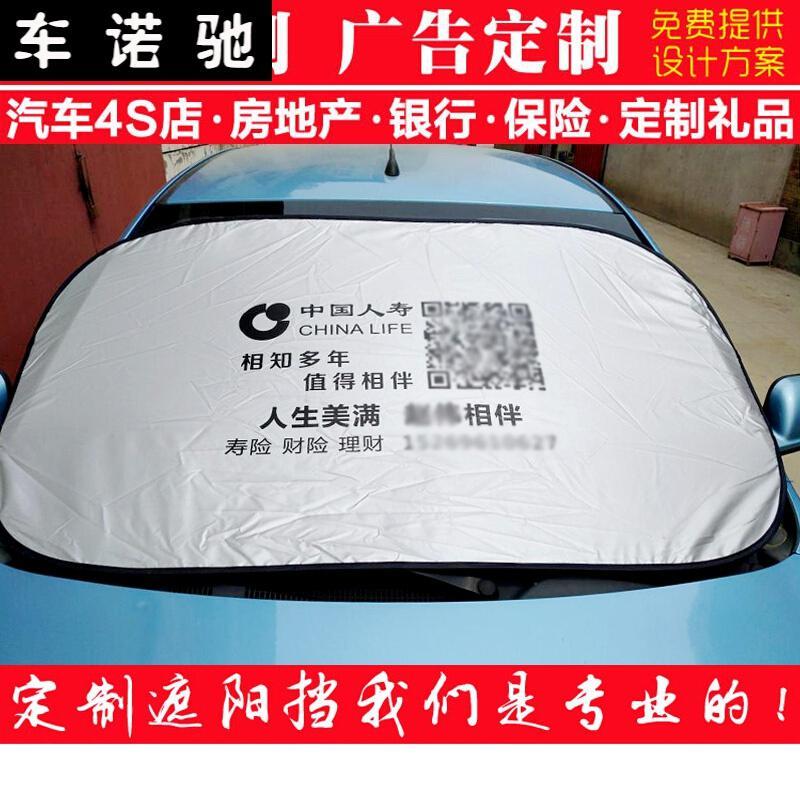 博采遮阳挡定制印logo汽车遮阳挡太阳挡(单位:张)