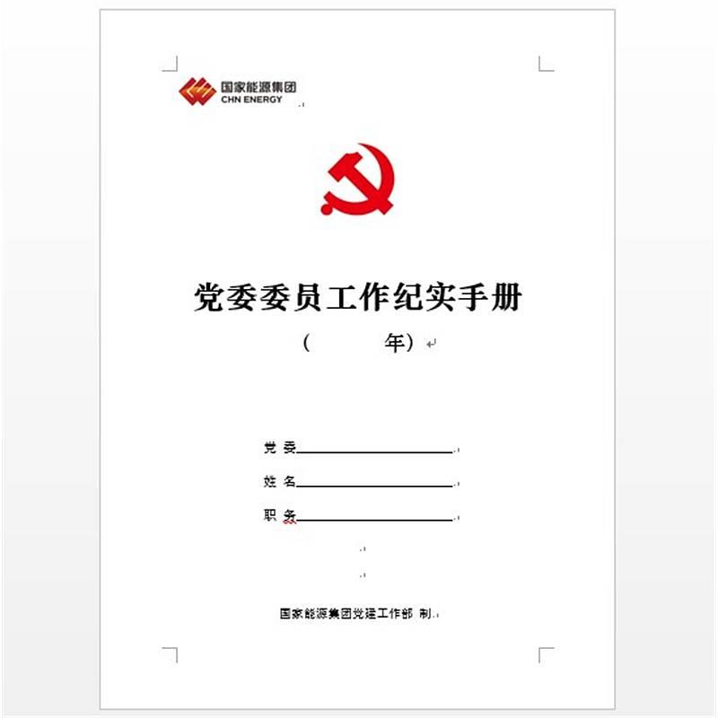 GC定制党委委员工作纪实手册A4 140页80g(单位:本)