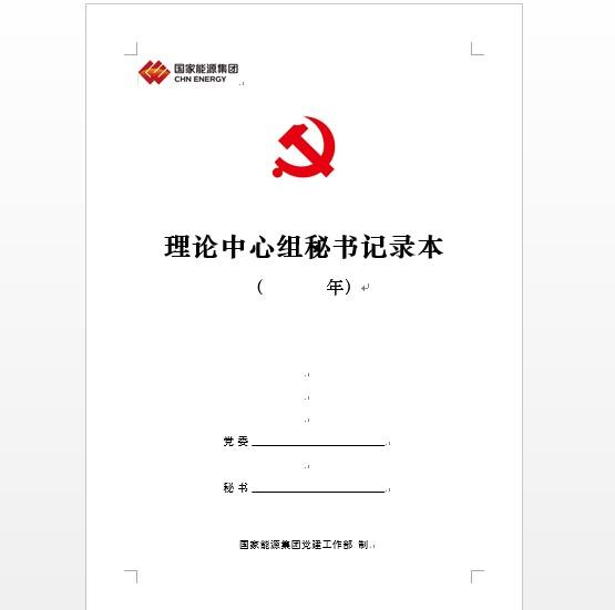 GC定制中心组秘书工作记录本A4 160页80g(单位:本)