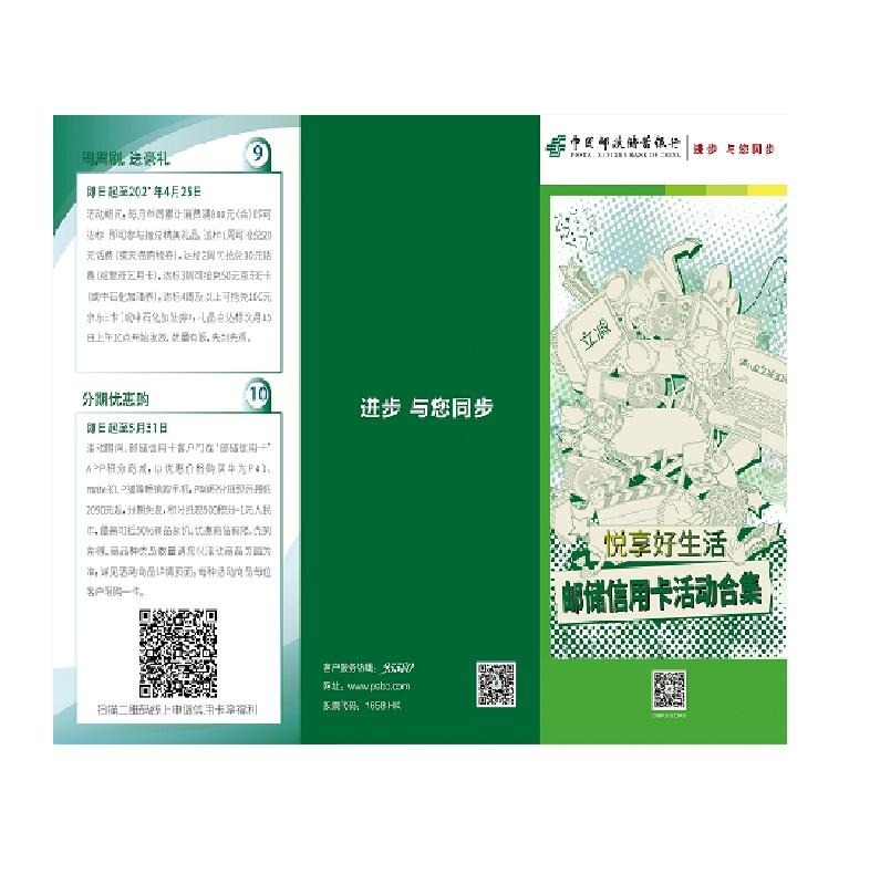 邮储银行宣传三折页200克东方雅韵纸210*95mm(单位:张)一万张起订