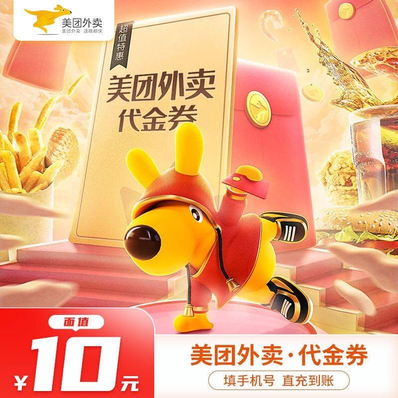 美团外卖食品10元代金券(张)