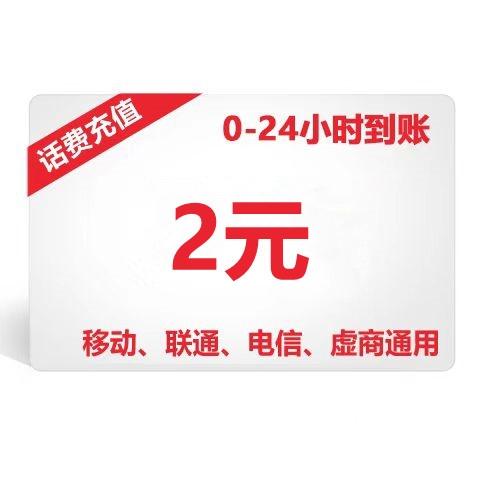 电信2元充值卡(张)