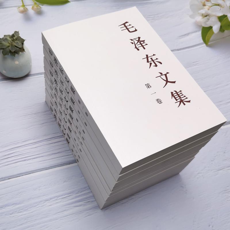 毛泽东文集全八卷1-8册(套)