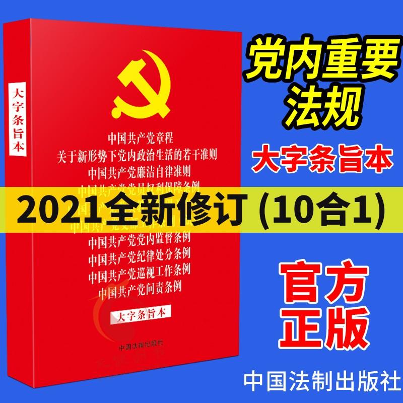 【十合一】中国共产党章程/中国共产党党员权利保障条例/纪律处分条例 2021年新版【大字条旨本】(本)