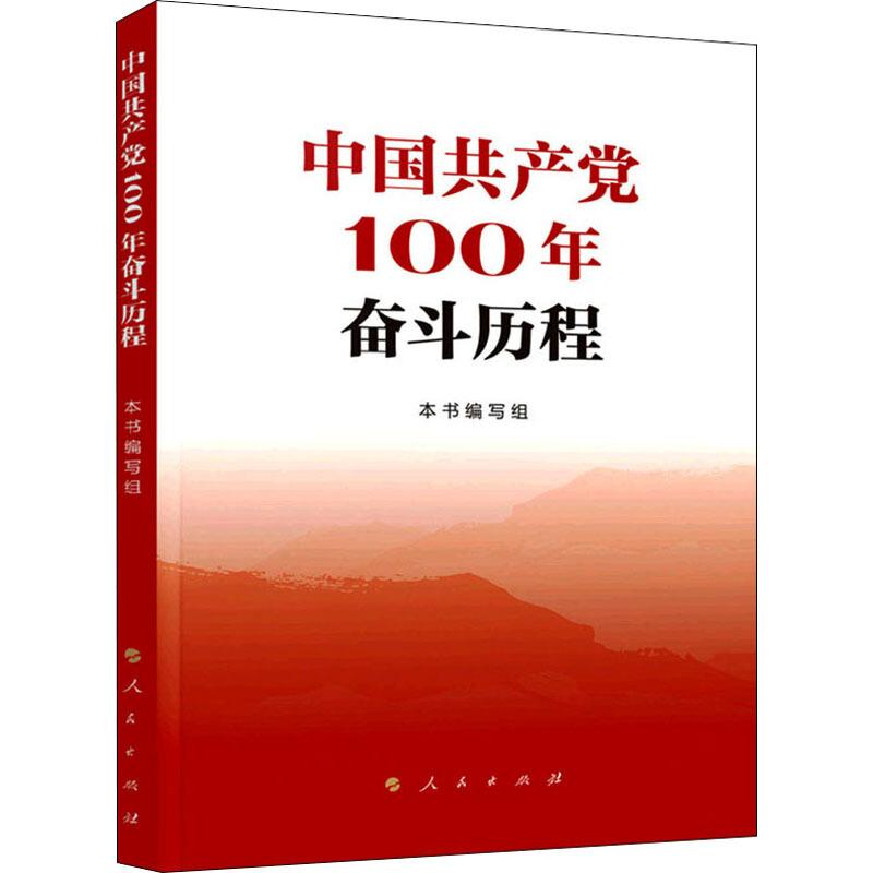 中国共产党100年奋斗历程(单位:本)