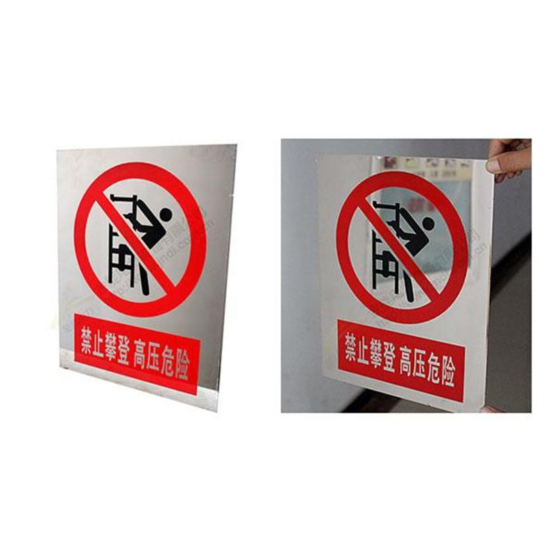 金能电力JN-BP-B2不锈钢标志牌/警示牌(块)