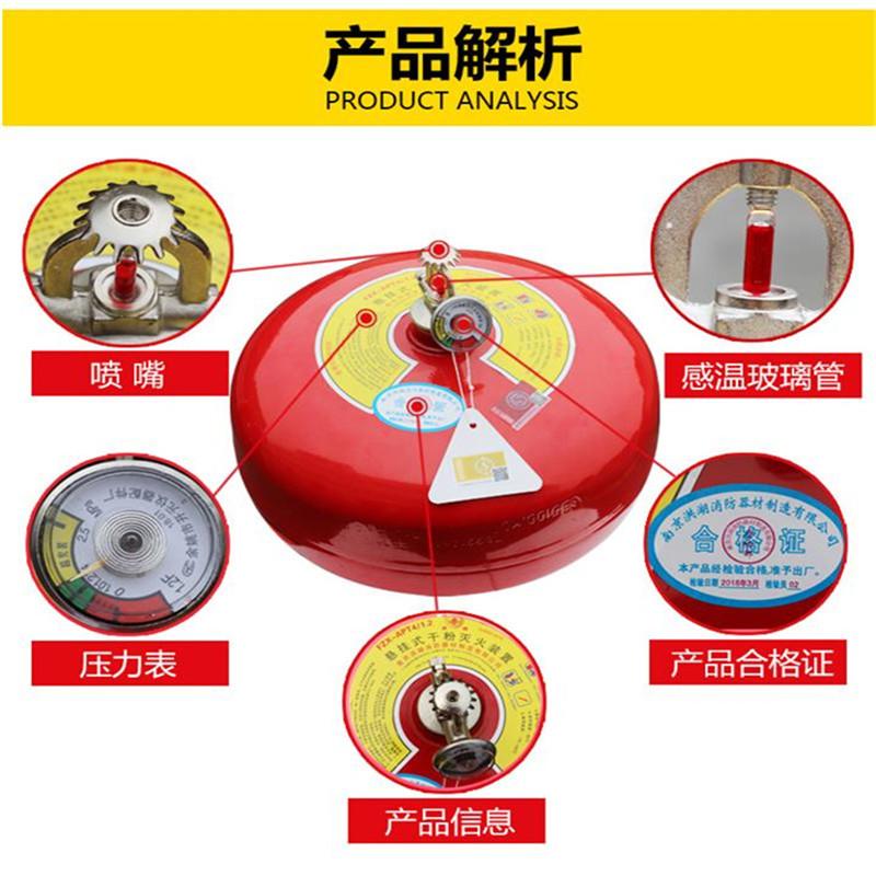 洪湖 FZX-APT6/1.2 悬挂式干粉灭火装置 (单位:具)