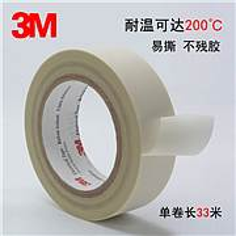 3M69#玻璃布硅橡胶胶带33m*12mm*0.18mm(卷)
