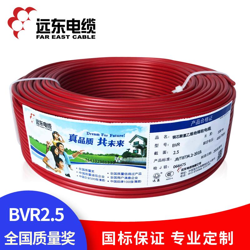 远东电缆 BVR2.5平方标准电线绿色100米/卷 (单位:卷)