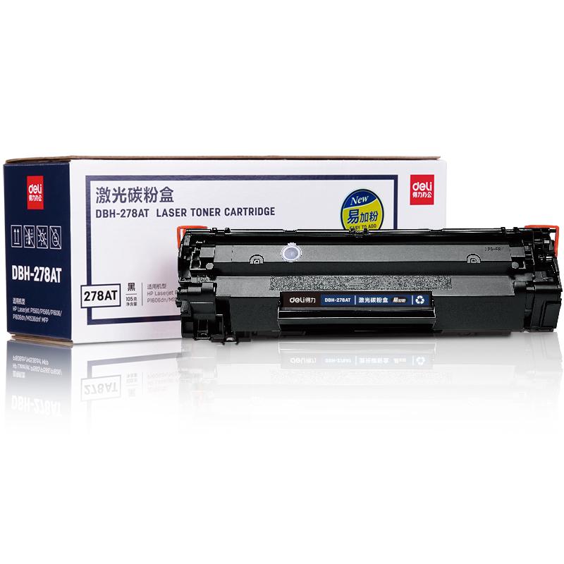 得力 DBH-278AT 激光碳粉盒 (单位:个)